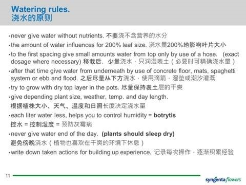 Extract from technical presentation for Chinese growers
